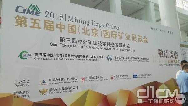 Mining Expo 2018第五届中国(北京)国际矿业展览会