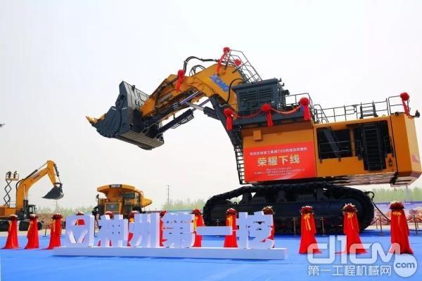 """""""神州第一挖""""徐工700吨液压挖掘机"""